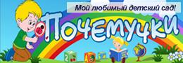 Детский сад №50 Советского района